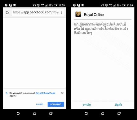วิธีสมัคร Royal Online android